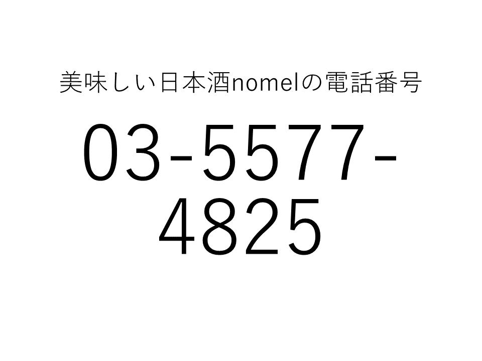 nomelよりお詫びとお知らせ