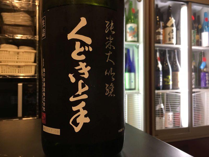 くどき上手(亀の井酒造株式会社)